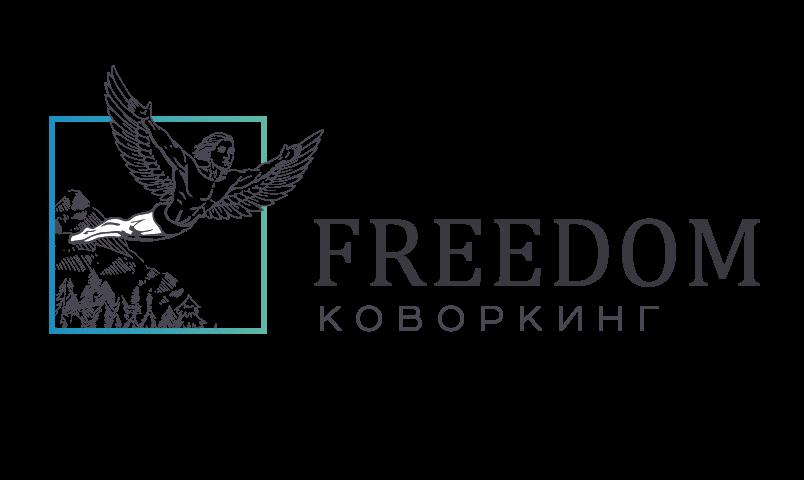 FREEDOM - Коворкинг в Орле